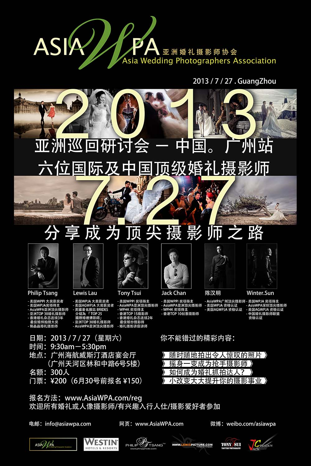 20130727 AsiaWPA GuangZhou Seminar Poster10s lr Workshops & Seminars