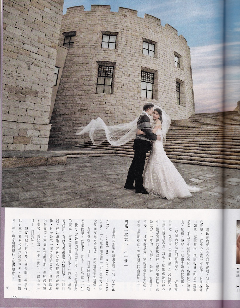 kenneth jingjing2 拷貝1 Mingpao Weekly coverage on Guo Jingjing & Kenneth Foks wedding