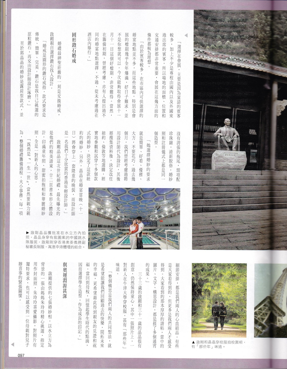 kenneth jingjing4 拷貝1 Mingpao Weekly coverage on Guo Jingjing & Kenneth Foks wedding