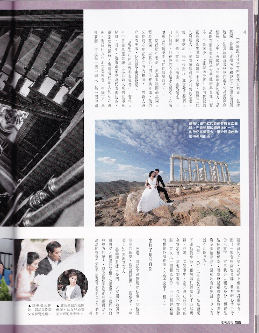kenneth jingjing5 拷貝1 Mingpao Weekly coverage on Guo Jingjing & Kenneth Foks wedding