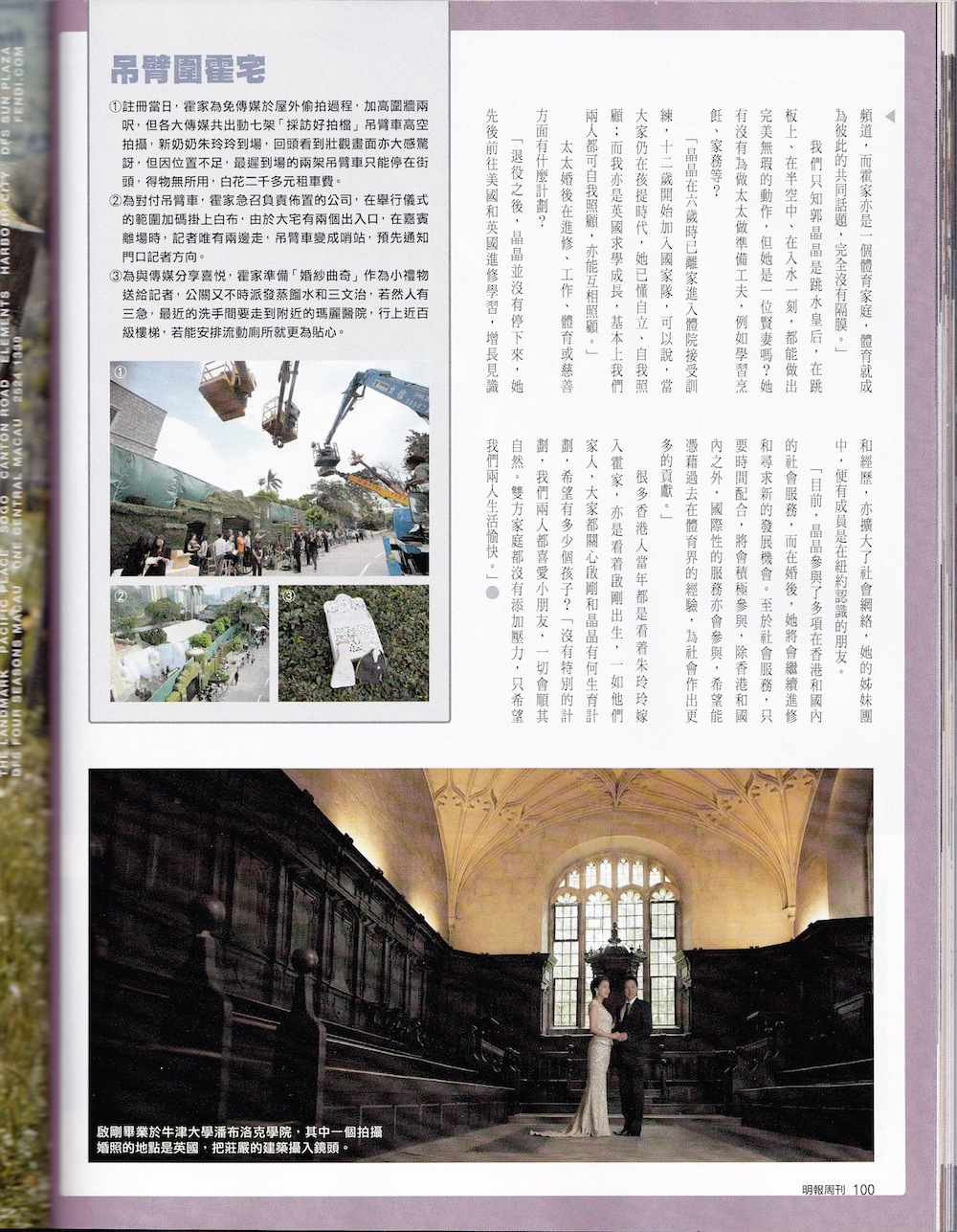 kenneth jingjing7 拷貝1 Mingpao Weekly coverage on Guo Jingjing & Kenneth Foks wedding